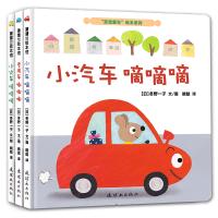 宝宝爱车系列(精装3册)