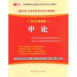 【RTZ】北京市公务员录用考试专用教材:申论(2010版) 刘丽丽 中共党史出版社 9787509802816