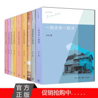 林达作品集(全10册) 林达的书历史深处的忧虑 带一本书去巴黎+近距离看美国四本+一路走来一路读+西班牙旅行笔记+历史在