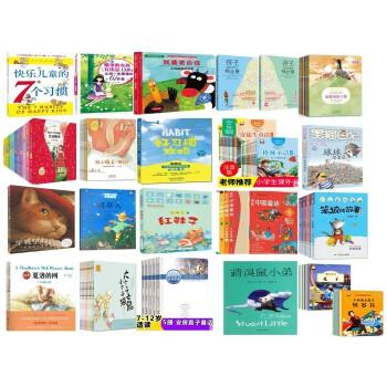 精灵鼠小弟(新) 红鞋子童话拼音版  女孩成长不烦恼(套装 共12册) 22套装 全108册