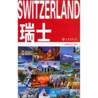 【RTZ】WORLD I TRIP系列丛书:瑞士 《玩趣天下》杂志社 上海书店出版社 9787545808872
