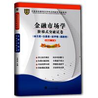 自考试卷 0077 00077金融市场学自学考试阶梯式突破试卷 单元卷 仿真卷 密押卷 真题卷