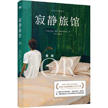 寂静旅馆(pdf+txt+epub+azw3+mobi电子书在线阅读下载)