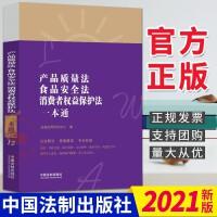 产品质量法、食品安全法、消费者权益保护法一本通(第八版) 中国法制出版社