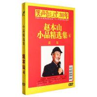 正版车载dvd碟片小品笑声飘过30年 赵本山小品精选集4卖车DVD光盘