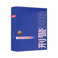 正版-ZYHT-刑警803连环画系列(1-10册) 无盒塑封 9787532285556 上海人民美术出版社 知礼图书