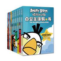 愤怒的小鸟涂鸦系列 [芬]如斯卡贝尔奥,唐华译 东方出版社