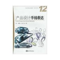 产品设计手绘表达 朱宏轩,于心亭,赵博 海洋出版社