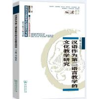 汉语作为第二语言教学的文化教学研究