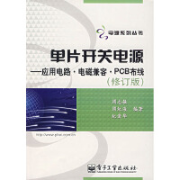 单片开关电源――应用电路・电磁兼容・PCB布线(仅适用PC阅读)(电子书)