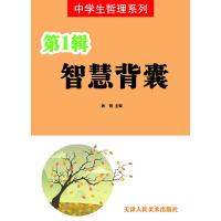 中学生哲理系列・智慧背囊・第1辑(电子书)