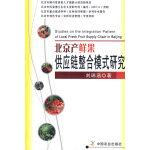 北京产鲜果供应链整合模式研究