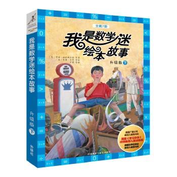 我是数学迷绘本故事升级版(下辑,共7册) 美国五项大奖热销数学绘本!涵盖小学阶段重要数学内容,北京重点小学数学老师惊喜推荐!巧妙融合想象力和数学思维,带孩子发现数学的可爱面!