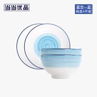 当当优品 日式手绘陶瓷餐具四件套-星空系列 蓝(两只4.5寸碗+两只7.5寸盘)