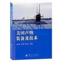 美国声纳装备和技术 王鲁军,凌青,袁延艺著 国防工业出版社