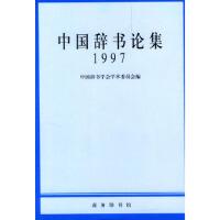 中国辞书论集1997