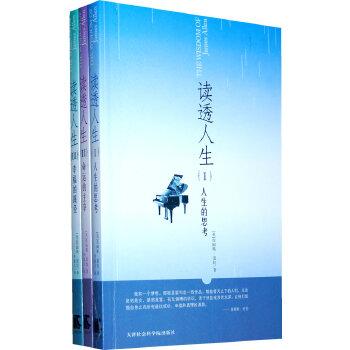 读透人生系列(共三册)(pdf+txt+epub+azw3+mobi电子书在线阅读下载)