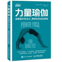 力量瑜伽 全面提升专注力 柔韧性及运动表现