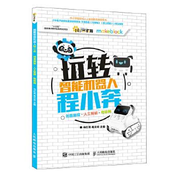 玩转智能机器人程小奔 中小学编程和人工智能教育推荐用书 掌握人工智能时代的编程技能 创意编程+人工智能+物联网