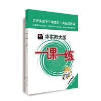2019秋一课一练・五年级数学(第一学期)