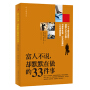 富人不说,却默默在做的33件事(货号:TW) [韩] 延��赫 9787532942091 山东文艺出版社威尔文化图书专营店