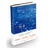 猫桌 [加] 迈克尔・翁达杰,张芸 人民文学出版社