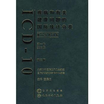 疾病和有关健康问题的国际统计分类(ICD10)(第2版)(卷) 董景五 人民卫生出版社 【正版书籍 闪电发货 新华书店】