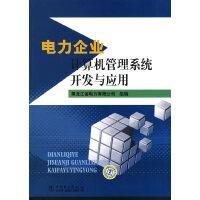 电力企业计算机管理系统开发与应用