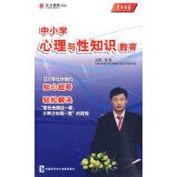 中小学心理与性知识教育(7VCD)(软件)