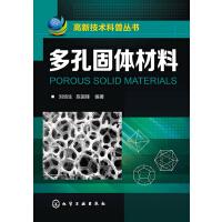 多孔固体材料(多孔 固体 材料)