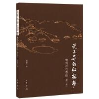 说不尽的红楼梦:曹雪芹在香山(增订本)