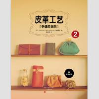 皮革工艺 手缝皮钱包 日本STUDIO TAC CREATIVE编辑部 中原农民出版社