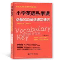 小学英语私家课 常备1000单词速写速记 附MP3 二维码听读 规范英文书写 高效记忆单词 创新体例编排