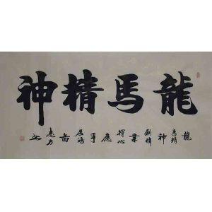 中国书协会员,河南书协会员晏志方41【龙马精神】