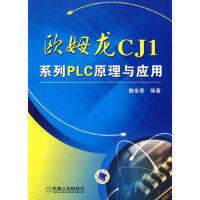 【二手9成新】欧姆龙CJ1系列PLC原理与应用 樊金荣 编 机械工业出版社