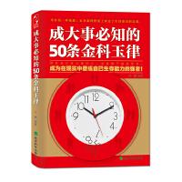 """成大事必知的50条金科玉律(社会人""""行走江湖""""必备的50张""""免死铁券""""!)"""