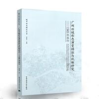 广州旧城形态演变特征与机制研究――1949年至今