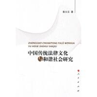 【人民出版社】 中国传统法律文化与和谐社会研究