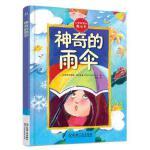 【旧书二手书9成新】神奇的雨伞 [土耳其]法蒂赫・埃尔多安(Fatih Erdoan) 9787111556688 机