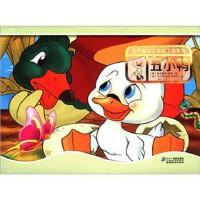 丑小鸭(精)/世界童话立体梦工场系列