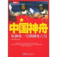 【RT5】中国神舟 中国宇航学会 科学出版社 9787030123497