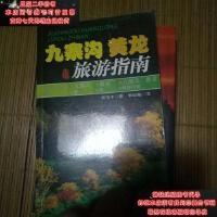 【二手旧书9成新】九寨沟 黄龙旅游指南9787503228957