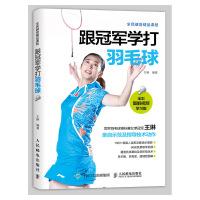 跟冠军学打羽毛球(全彩图解视频学习版) 从入门到精通 零基础 看图学 羽毛球竞赛规则 王琳 人民邮电出版社 978711