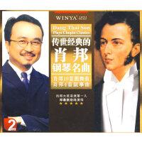 传世经典的肖邦钢琴名曲(2CD)