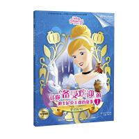 让你备受欢迎的迪士尼公主双语故事1
