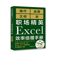 职场精英Excel效率倍增手册(操作、函数、文档、宏)