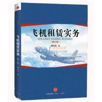 【二手旧书9成新】飞机租赁实务谭向东中信出版社,中信出版集团9787508634364