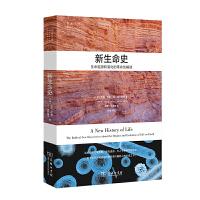 新生命史:生命起源和演化的革命性解读(自然文库)商务印书馆