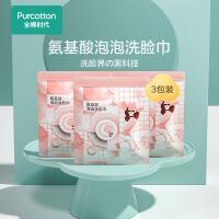 全棉时代氨基酸泡泡一次性洗脸巾烟酰胺美白洁面绵柔巾16抽*3袋