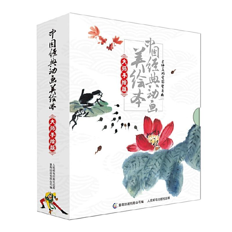 中国经典动画美绘本大师手绘版 《中国传统动画大师手绘版》+《中国经典动画大师手绘版》集合上海美影传世佳作,动画、木偶、水墨、剪纸……中国传统美术片门类大集合,值得每个中国家庭珍藏的美好童年记忆!